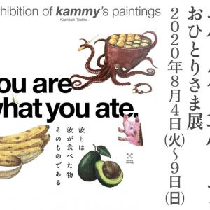神谷利男おひとりさま展 2020年8月4日~9日