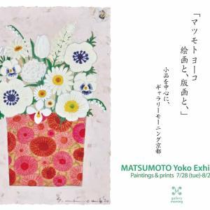 マツモトヨーコ展MATSUMOTO Yoko Exhibition 2020.7.28-8.2