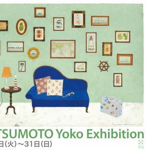 マツモトヨーコ絵画展 MATSUMOTO Yoko Exhibition 3.19-30