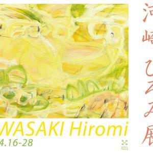河崎ひろみ 個展「あらゆるものと小さなひとつのために」  2019年4月16日(火)~28日