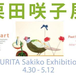 """栗田咲子展 """"restart"""" KURITA Sakiko 2019.4.30 -5.12"""