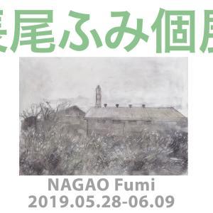 長尾ふみ個展  2019年5月28日(火)ー6月9日(日)/12時〜18時(月曜日休廊)