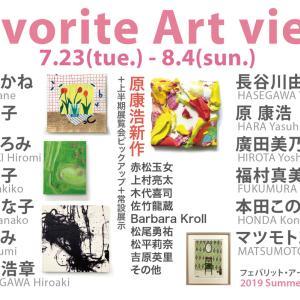 「Favorite Art view-2019 Summer」7. 23 - 8. 4