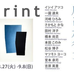 """""""PRINT"""" 「版画旅行14」 8.27-9.8"""