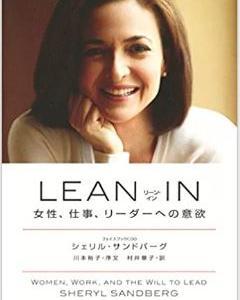 LEAN IN(リーン・イン)