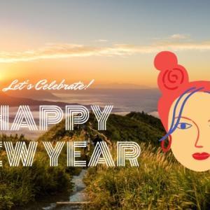 さあ、新年を祝おう!
