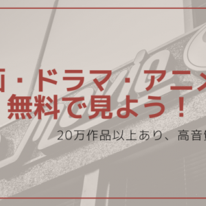 映画・ドラマ・アニメを無料で見る方法【20万以上の作品!】