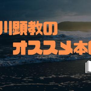 【感想あり】金川顕教のオススメ本6選 分かりやすくて役に立つ!!