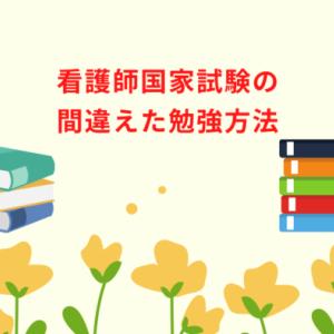 【看護学生必見】国家試験勉強の間違った勉強の仕方