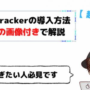 RankTrackerの導入&設定手順を画像で解説【初心者向け】