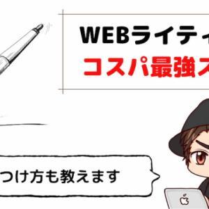 WEBライティングはコスパ最高のスキル【種類やコツを徹底解説】