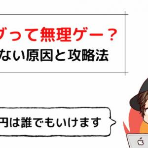 【結論】ブログの収益化は難しいけど可能【まずは月1万円を目指す】