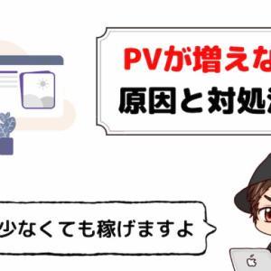 ブログのPVが増えない原因と解決策5選【伸びなくても稼げます】
