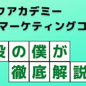 テックアカデミーのWEBマーケティング【プロが徹底解剖】