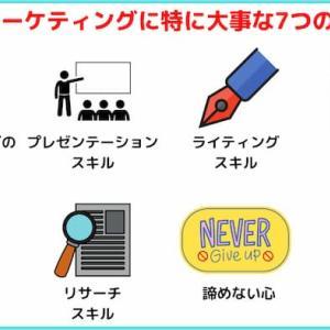 WEBマーケティングで必要なスキル7選【図解で解説】