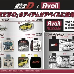 【コラボ】頭文字Dのクッションがアベイルで発売|限定商品