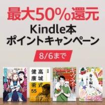 【最大50%還元】Kindle本ポイントキャンペーン|SALE