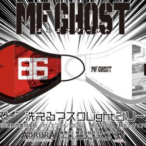 【グッズ情報】MFゴースト頭文字Dの新作グッズが発売|洗えるマスクやタオルなど
