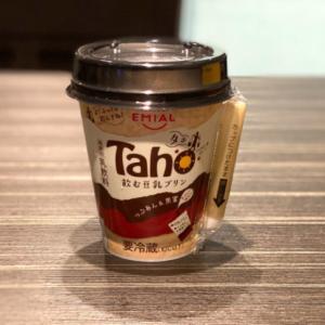 フィリピンスイーツ「タホ」がコンビニで発売中