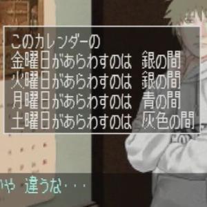 【攻略の記録】クロス探偵物語 その77