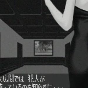 【攻略の記録】クロス探偵物語 その81