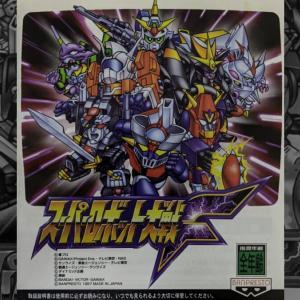 【データベース】 スーパーロボット大戦F