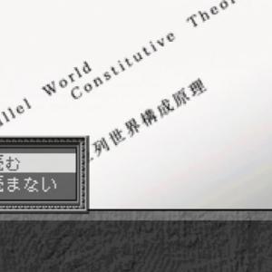 【攻略の記録】この世の果てで恋を唄う少女YU-NO その6