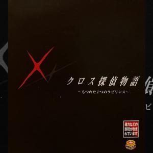 【データベース】 クロス探偵物語