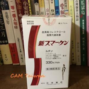 台湾人には人気だけど、日本ではほとんど知られていないサプリメント①