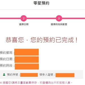 台湾の経済振興策 3倍券 予約できた!