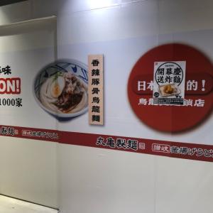 重慶路のカルフール 美食街がガラリと変わる!あのお店登場で期待高まる!