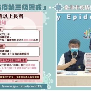 台北市のワクチン予約 意外なところからの予約?!