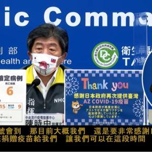日本から台湾へ再度追加で100万回分のワクチン提供 & 18歳以上のワクチン接種予約スタート