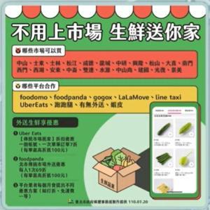 【台北市】伝統市場の商品をデリバリーサービス スタート