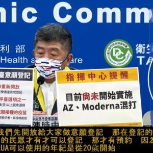 台湾国産ワクチン 接種準備進む