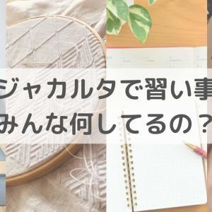 【駐在妻が選ぶ】ジャカルタのおすすめ習い事5選+α!