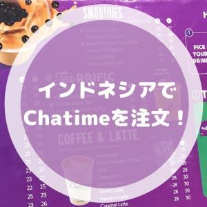 【インドネシア】Chatimeの注文方法とは?【一連の流れ】