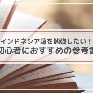 【初心者におすすめの本】インドネシア語の学習に役立った本のレビュー