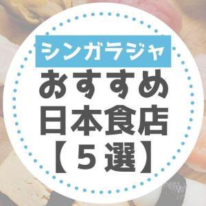 シンガラジャにある日本食レストランまとめ5選【チカラン駐在妻おすすめ】
