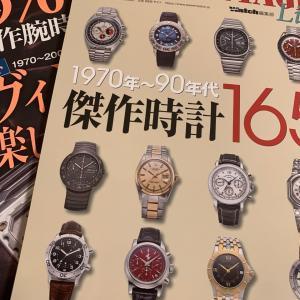 【腕時計の本】「ポストヴンテージライフ」読んでみた!