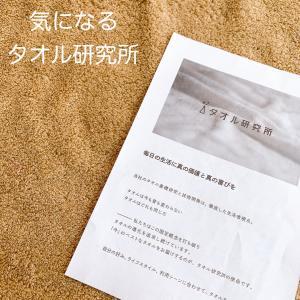 【Amazon.co.jp限定】タオル研究所⁈超ふわふわタオル見つけた♪