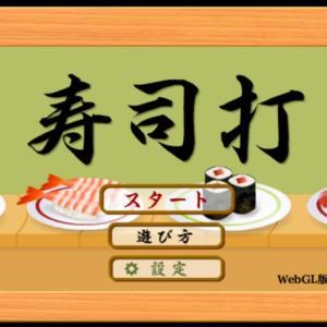寿司打でステイホーム