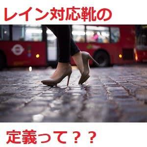 【疑問】レイン対応の靴の定義とは??
