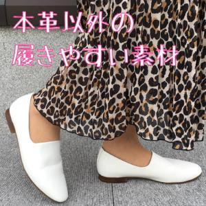 【朗報】本革以外の履きやすい素材