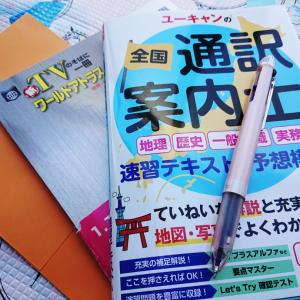 6/8~お気に入りのペン~【全国通訳案内士試験】学習記録