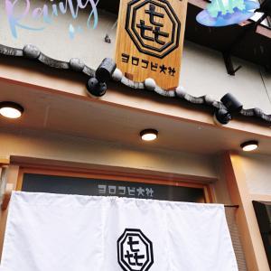 5月にオープンしたばかり!「開運ラーメン ヨロコビ大社」に行って来ました!