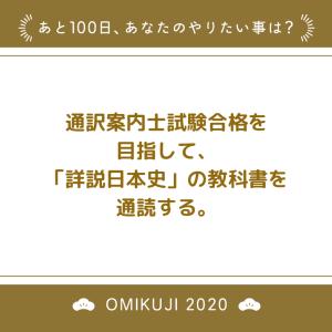 年内に日本史の教科書を読み終えよう!【全国通訳案内士試験】