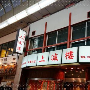 夕食は奈良駅近くの中華料理店へ【2020年秋の奈良旅行】