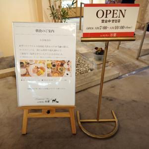 奈良ロイヤルホテルの朝食【2020年秋の奈良旅行】