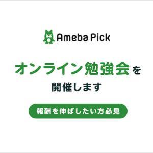 my Pickのオンライン勉強会に参加してみましたー!!